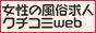 高収入風俗求人アルバイト【女性の風俗求人クチコミweb】