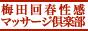梅田香回感性感クラブ