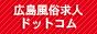 広島求人ドットコム